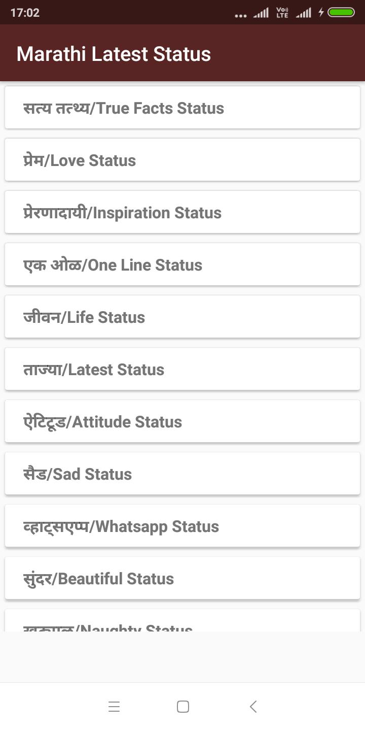 Marathi Latest Status For Whatsapp For Android Apk Download