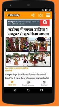 Chandigarh Daily-poster