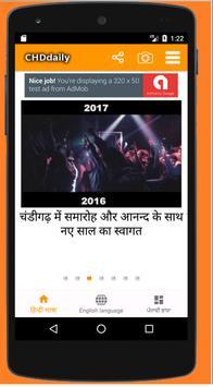 Chandigarh Daily screenshot 1