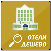 Поиск отелей с выгодной ценой icon