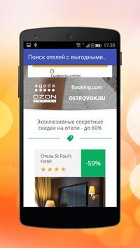 Поиск отелей с выгодной ценой apk screenshot
