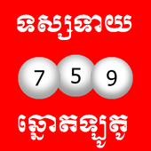 Khmer Lotto Foretune icon