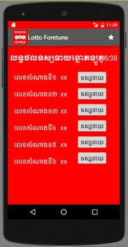 Khmer Lotto Foretune screenshot 1