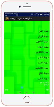 MP3  Koran Karim apk screenshot