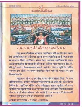 10 JAIN CHEHAKTI CHETNA poster