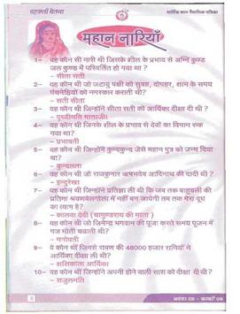 9 JAIN CHEHAKTI CHETNA poster