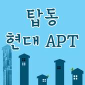 탑동 현대 아파트 icon