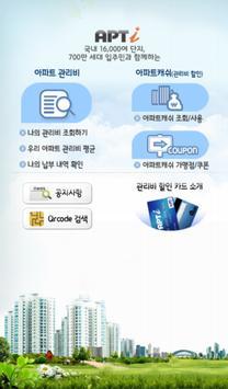 탑동 현대 아파트 apk screenshot