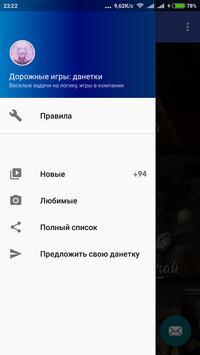 Данетки: напряги извилины! apk screenshot