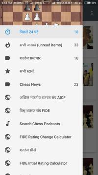 शतरंज समाचार Chess News screenshot 1