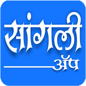 Sangli App icon