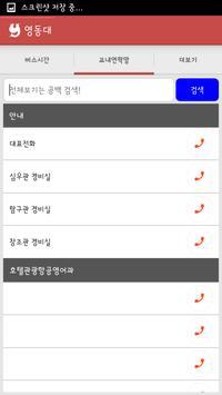 영동대 apk screenshot