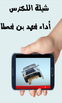 شيلة اللكزس -  جديد فهد بن فصلا poster