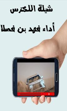شيلة اللكزس -  جديد فهد بن فصلا apk screenshot