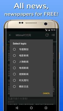 News China Online screenshot 3