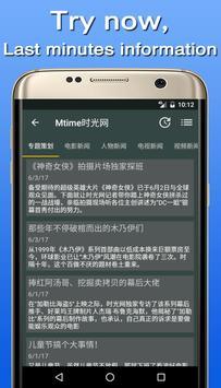 News China Online screenshot 2