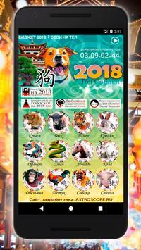 Восточный китайский гороскоп на год Собаки 2018 poster