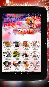 Восточный китайский гороскоп на год Собаки 2018 screenshot 8