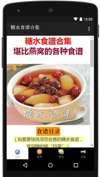 糖水食谱合集 poster