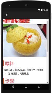 糖水食谱合集 apk screenshot