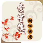 景聖樓 icon