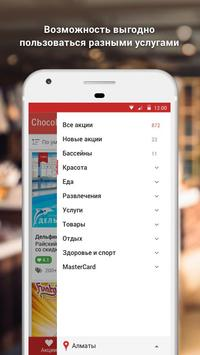 Chocolife.me – скидки, купоны и акции в Казахстане apk screenshot