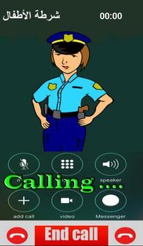 شرطة الأطفال الرائعة screenshot 2