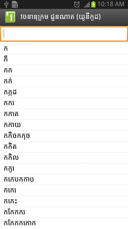 khmer choun nath dictionary apk baixar gr 225 tis livros e refer 234 ncias aplicativo para android