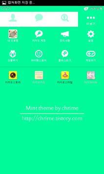 카카오톡 밝은 민트 테마 apk screenshot