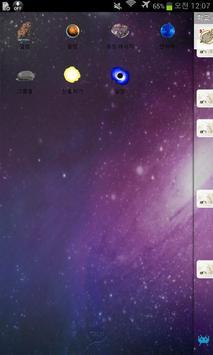 카카오톡 우주 테마 apk screenshot