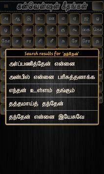 Convention Geethangal - Tamil apk screenshot