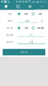 마음의 정원 - 광주대 간호학과 (Unreleased) apk screenshot