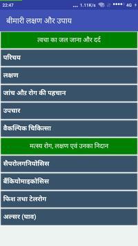 बीमारी लक्षण और उपाय poster