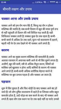 बीमारी लक्षण और उपाय apk screenshot