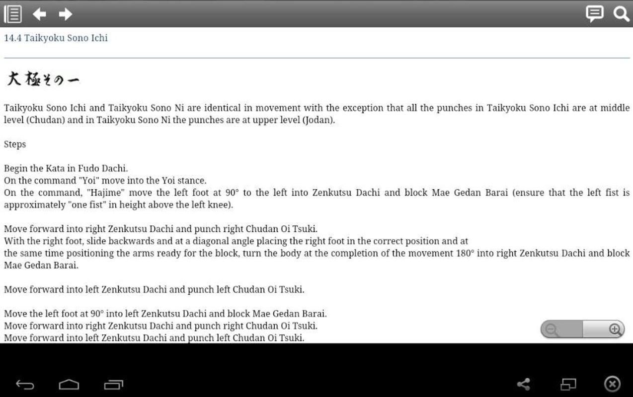 ... Kyokushin Budo Kai Guide screenshot 2 ...