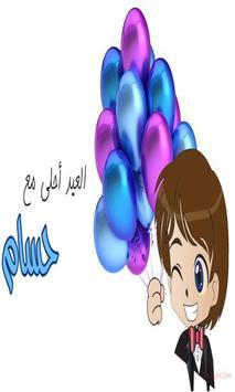العيد احلا مع poster