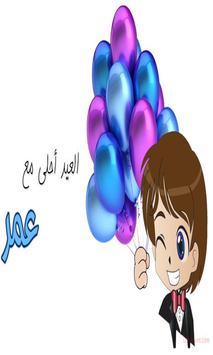 العيد احلا مع apk screenshot