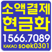 핸드폰 소액결제 현금화 icon