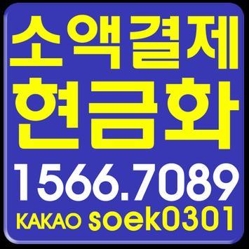 핸드폰 소액결제 현금화 apk screenshot
