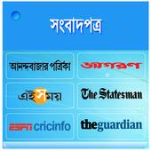kolkata newspapers icon