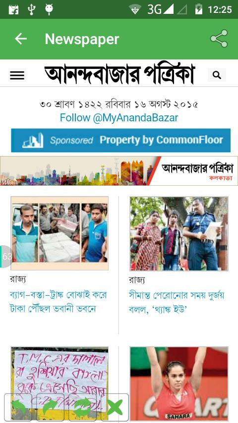 kolkata newspapers for Android - APK Download