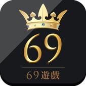69遊戲 icon