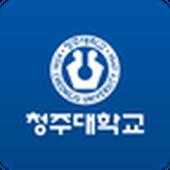 청주대학교 모바일포털 icon
