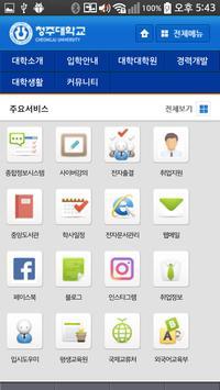 청주대학교 모바일포털 apk screenshot