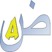 Lexilogos Clavier Arabe icon