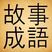 고사성어 icon