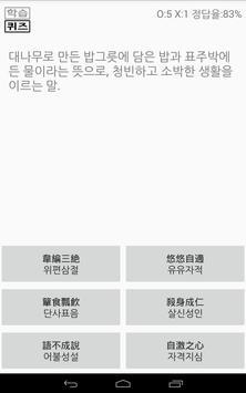 고사성어 screenshot 3
