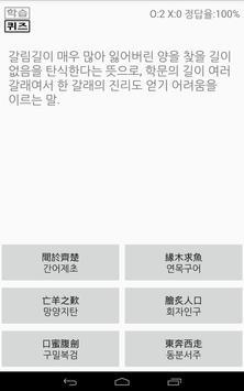 고사성어 screenshot 2