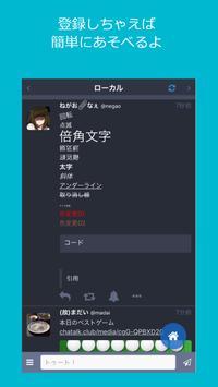 ちゃっとーく apk screenshot