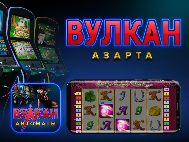 Игровые автоматы онлайн для андроида казино джекпот играть бесплатно